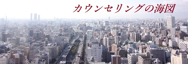 カウンセリングの海図 | 東京近郊、柏・松戸辺りから更新中