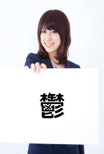 難しい漢字